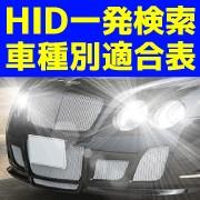 自動車 HID 適合表