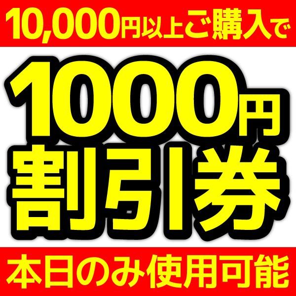 年末セール1000円割引クーポン!