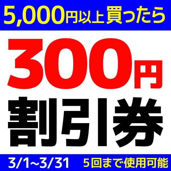 5,000円以上お買いもので300円OFF!