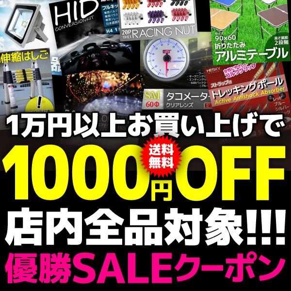 優勝セール1000円割引クーポン!