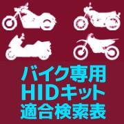 バイク HID 適合表