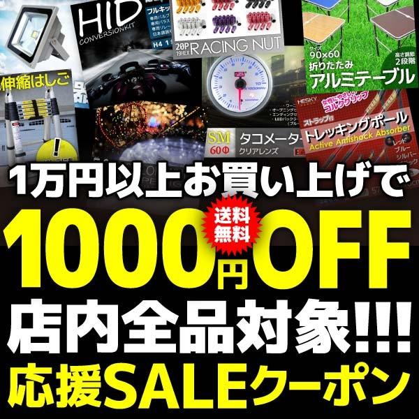 応援セール1000円割引クーポン!