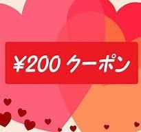 日頃の感謝を込めて!!200円割引券