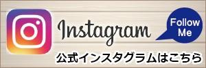 アクアシステム インスタグラム instagram
