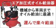 エア加圧式オイル給油器