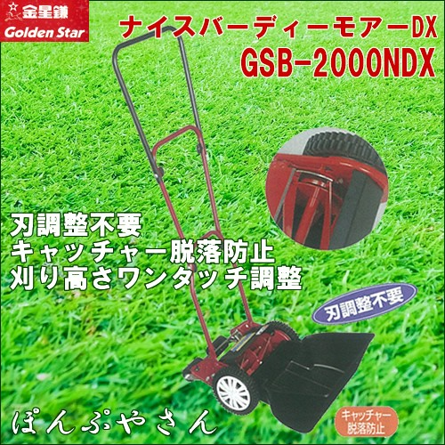 芝刈り機のみはこちら