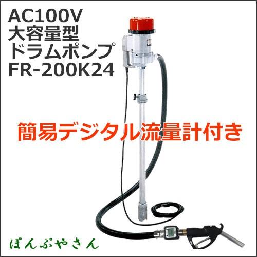 FR-200K24
