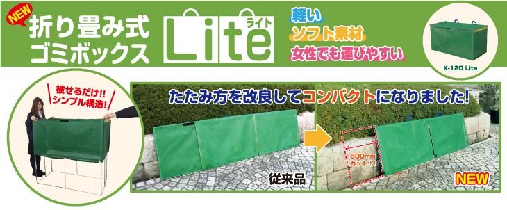 ゴミボックスLite K-180 / K-120・ぽんた