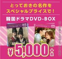 韓流スペシャルプライスDVD-BOX