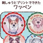 犬種ワッペン