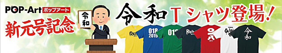 令和Tシャツシリーズ