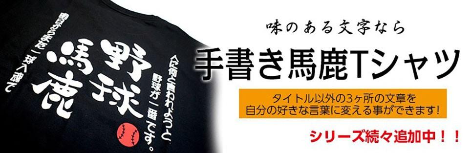 手書き馬鹿Tシャツシリーズ