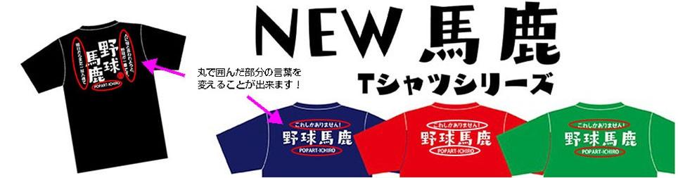 NEW馬鹿スポーツTシャツ