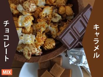 チョコ&キャラメル