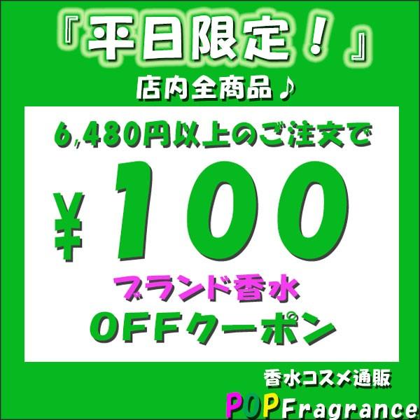 『平日限定!』☆香水全品6,480円以上で使える100円OFFクーポン