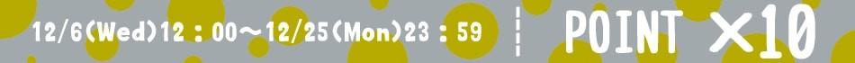 12/6(水)12:00-12/25(月)23:59 ポイント10倍