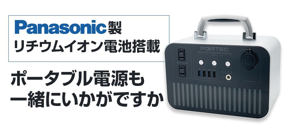 ポータブル電源と同時購入で3000円OFF