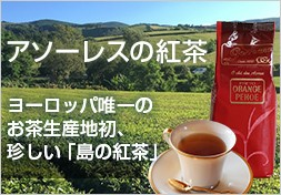 アソーレスの紅茶