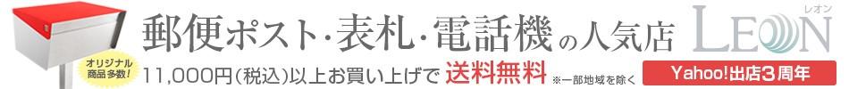 郵便ポスト・表札の通販レオン