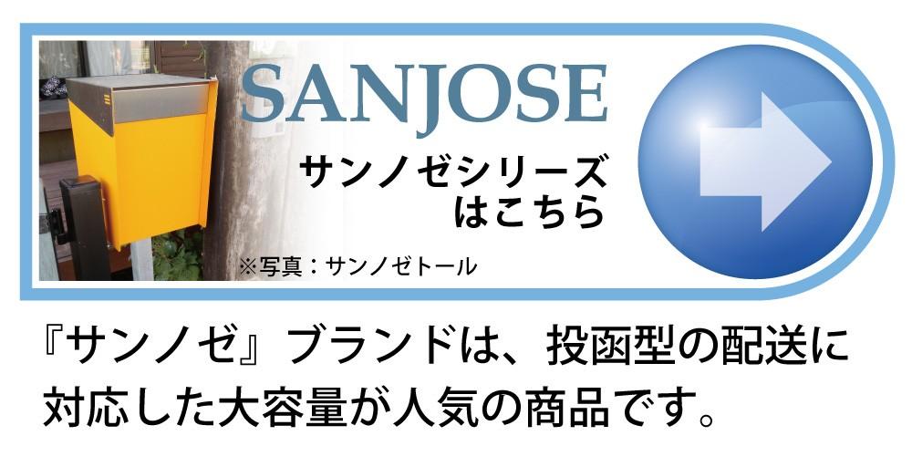 サンノゼシリーズ誘導バナー