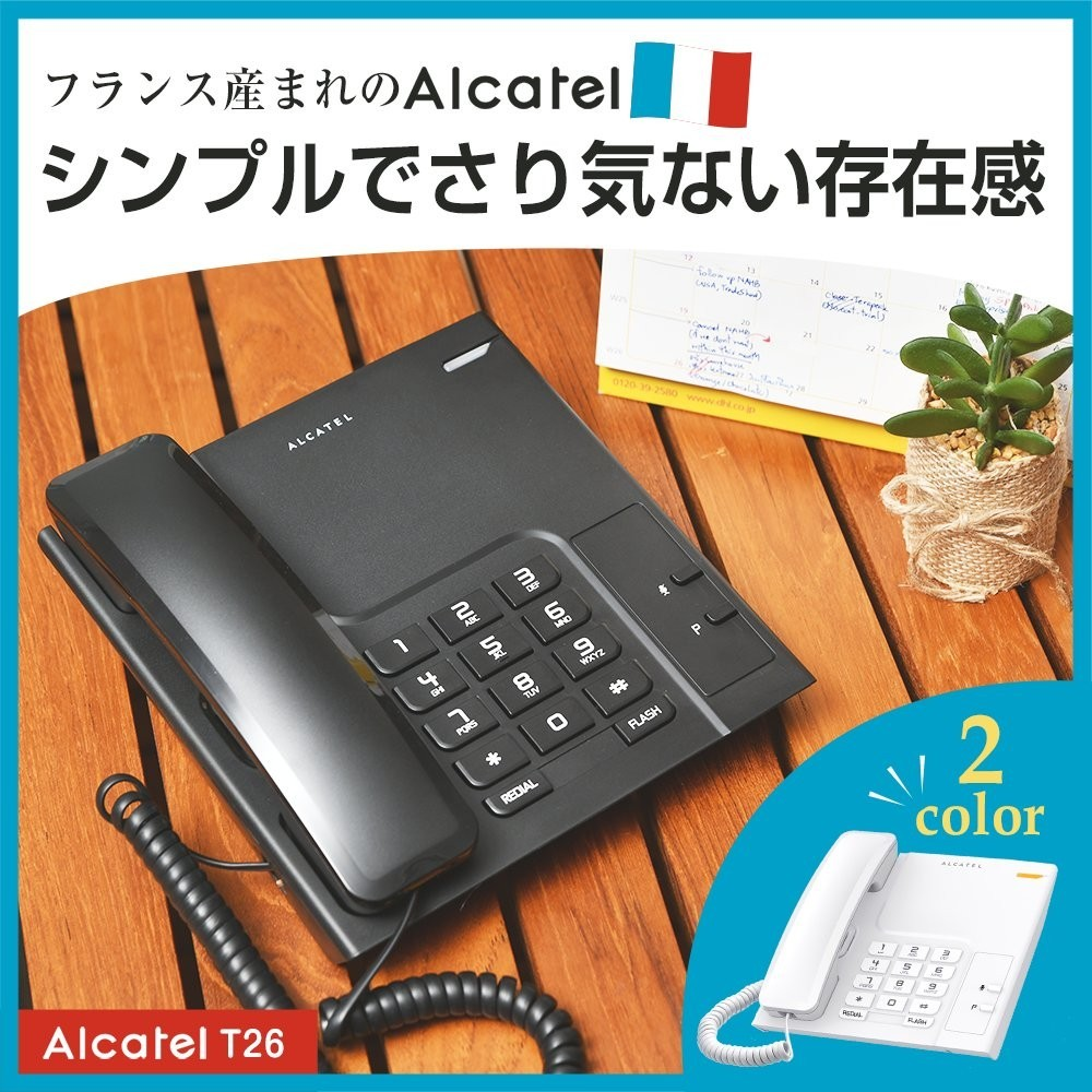 フランス産まれのアルカテルT26