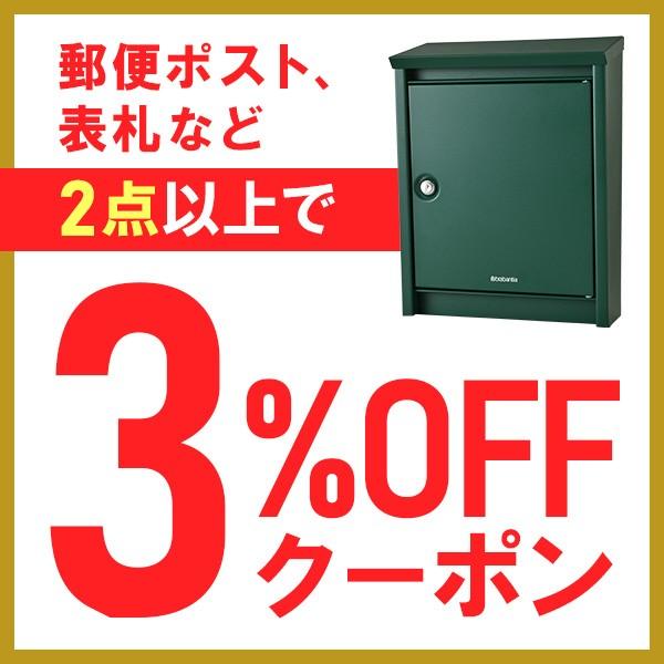 2点以上で3%OFFクーポン【まとめ買い応援】