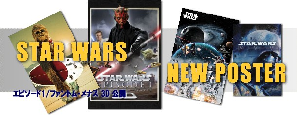 スターウォーズ star wars ポスター