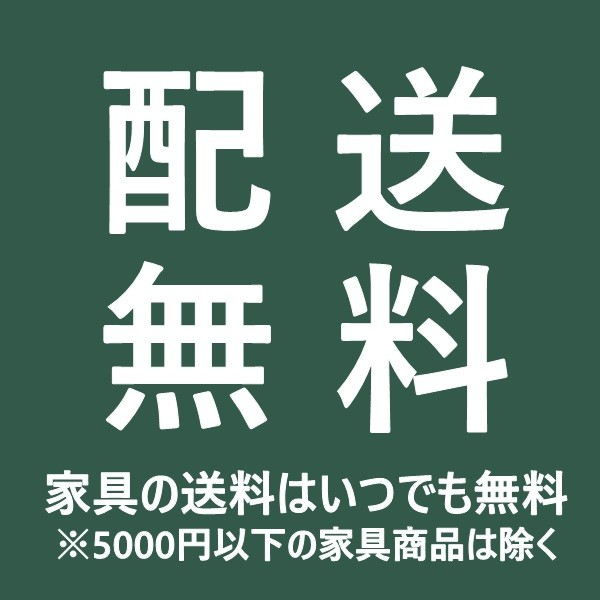 配送無料20180121