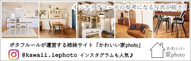 かわいい家photo