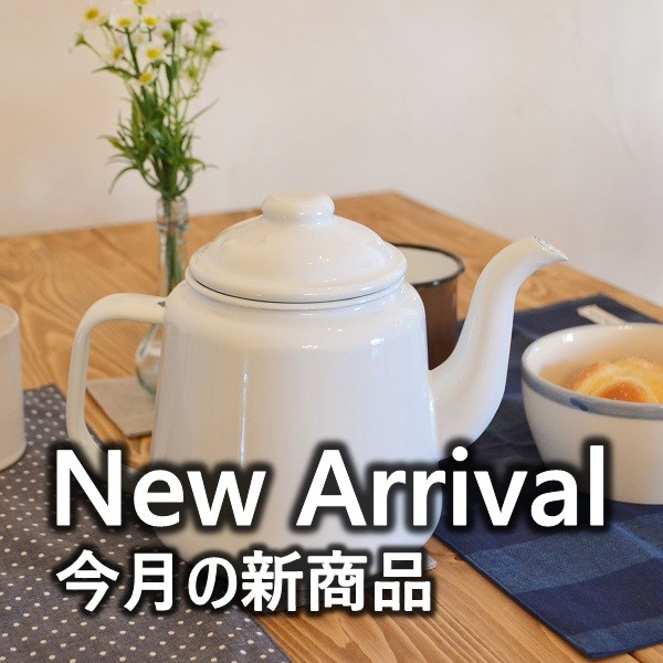 New Arrival新商品バナー20180121