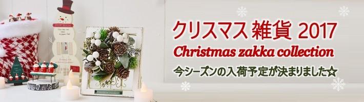 クリスマス雑貨2017