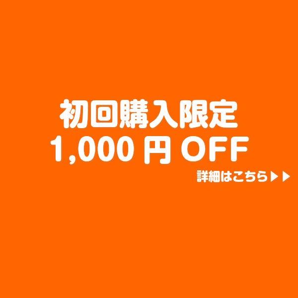 初回購入時に使える1,000円OFFクーポン