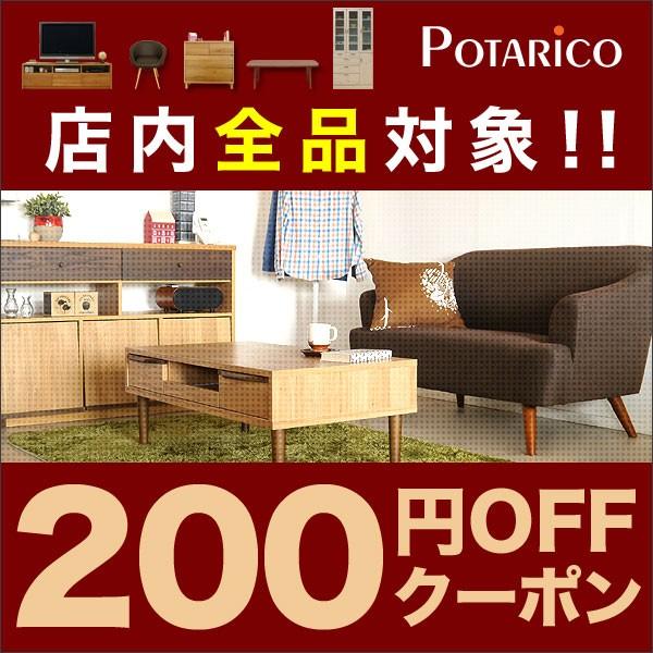 【店内全品対象!】200円OFFクーポン