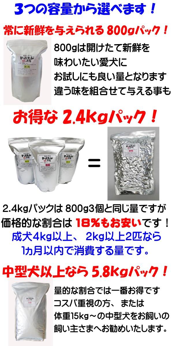 容量は3種類、800gは常に開けたて新鮮を与えたい場合、2.4kgは800g3個分ですがお値段は18%もお得、5.8kgはコスパ重視の方にお勧めです