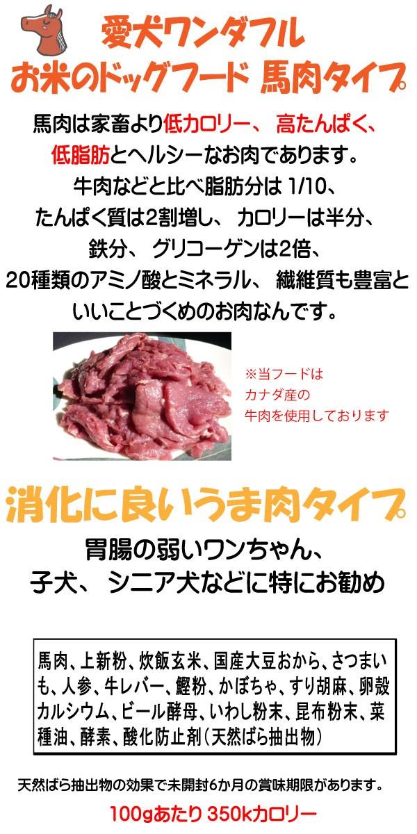 馬肉のドッグフードは家畜でないので飼料を食べてない食材、馬肉は鉄分や繊維質が豊富でアミノ酸やミネラルも豊富な消化に良いドッグフードとなっております。