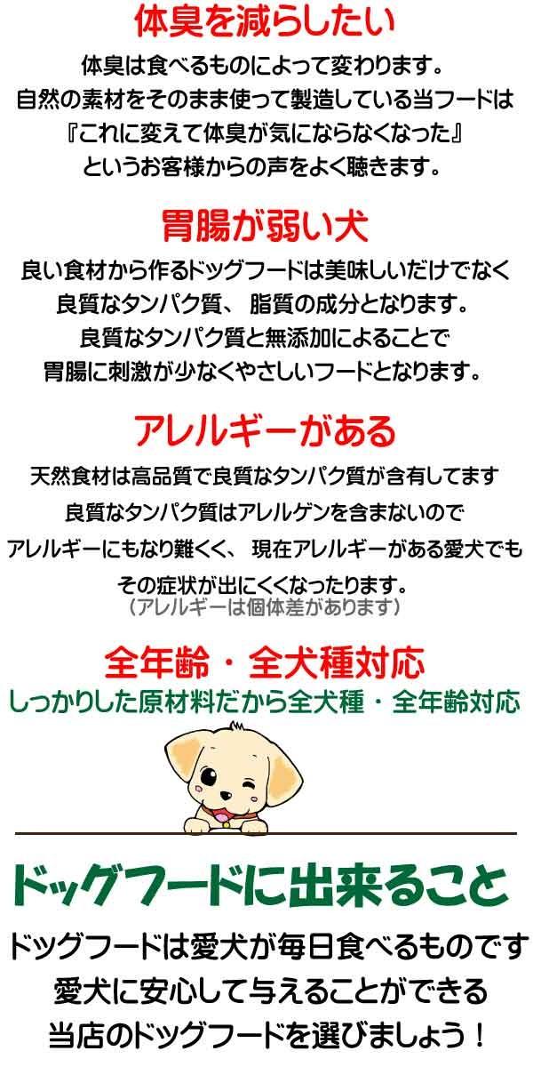胃腸が弱い、食欲にムラがある犬などにお勧め、アレルゲン物質が少ないのでアレルギーになり難いです。全年齢、全犬種対応のドッグフードです