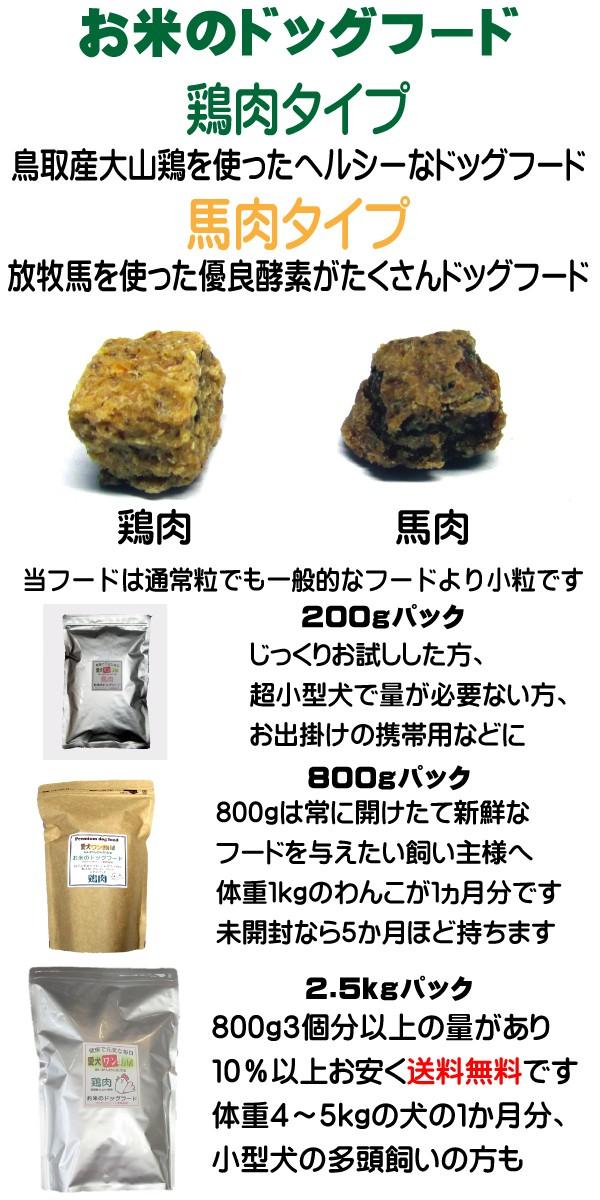 お米のドッグフードは200g、800g、2.5kgの3種類があります