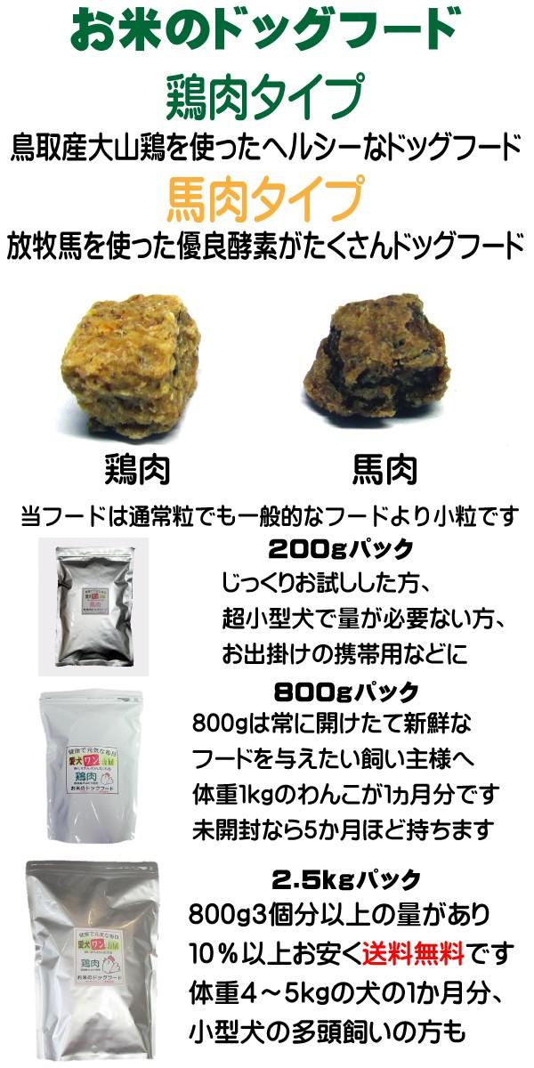 お米のドッグフードは鹿肉、馬肉の2種類、3つの容量があります。