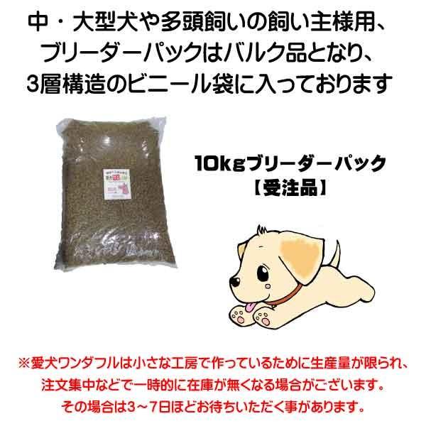お米のドッグフードブリーダーパック10kg