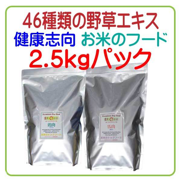 お米のドッグフード2.5kgパック