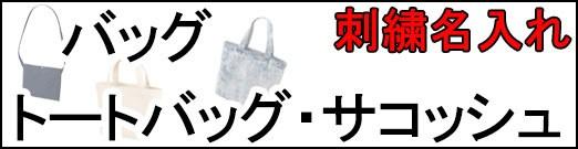 刺繍トートバッグ