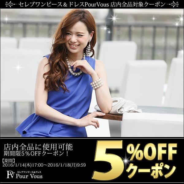 セレブワンピース&ドレスPourVous店【当店全品対象】5%OFFクーポン