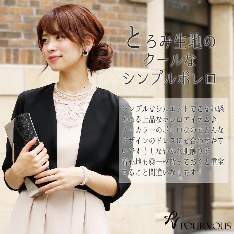 c2d2a5efc57f6 ボレロ 二次会 結婚式 ワンピース ドレス 羽織 パーティードレス ...