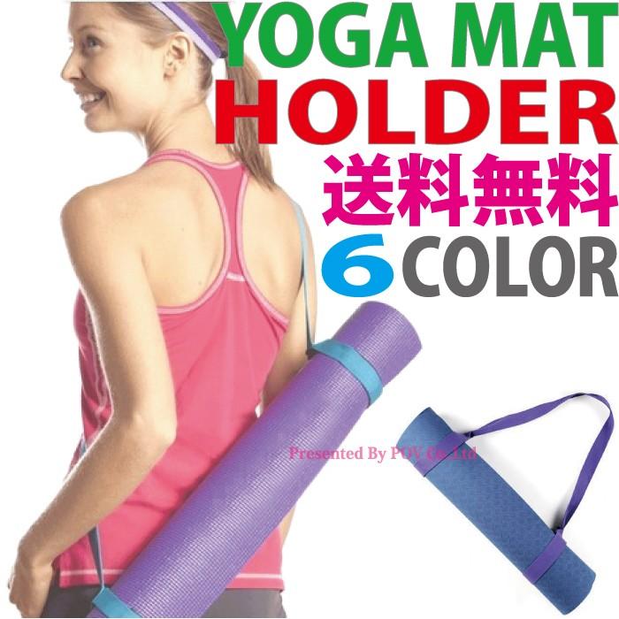 ヨガマット ホルダー マット ストラップ フィットネス :yoga-mat-holder01:Only Value