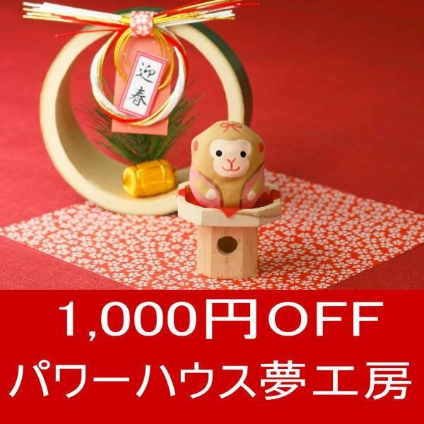 全品1000円引き「お年玉」クーポン券