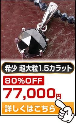 ブラックダイヤモンド 希少 超大粒1.5カラット