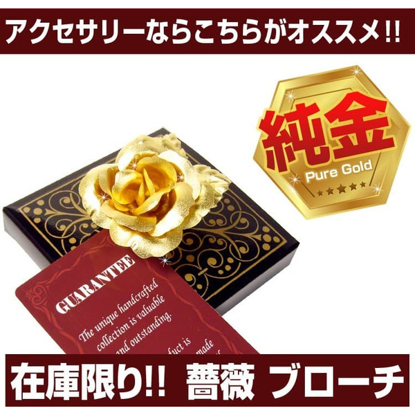 大切なお方への豪華なプレゼントに3万555円→73%OFF  純金のカーネーション 純金の薔薇バラの花 ブローチ  純金証明付き  お誕生日 結婚祝い  ギフト|power-house-again|13