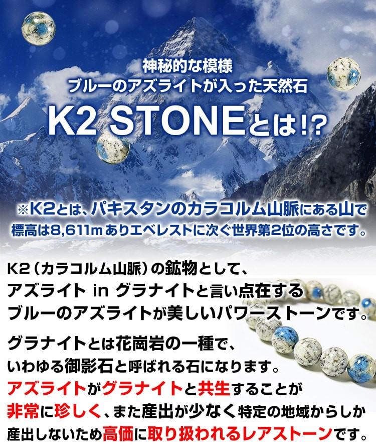 K2 STONE K2ストーン ケーツーストーン アズライトイングラナイト