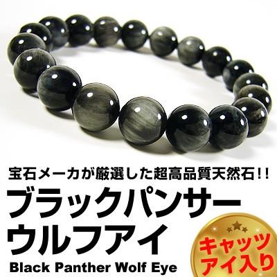 ブラックパンサーウルフアイ 天然宝石 高品質