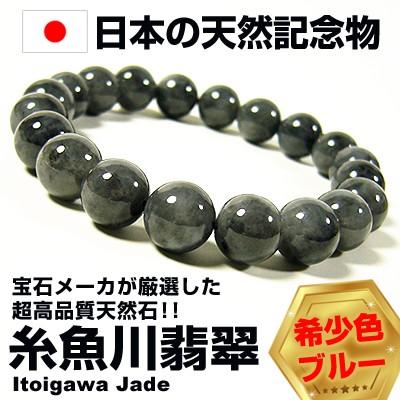 糸魚川翡翠 10mm